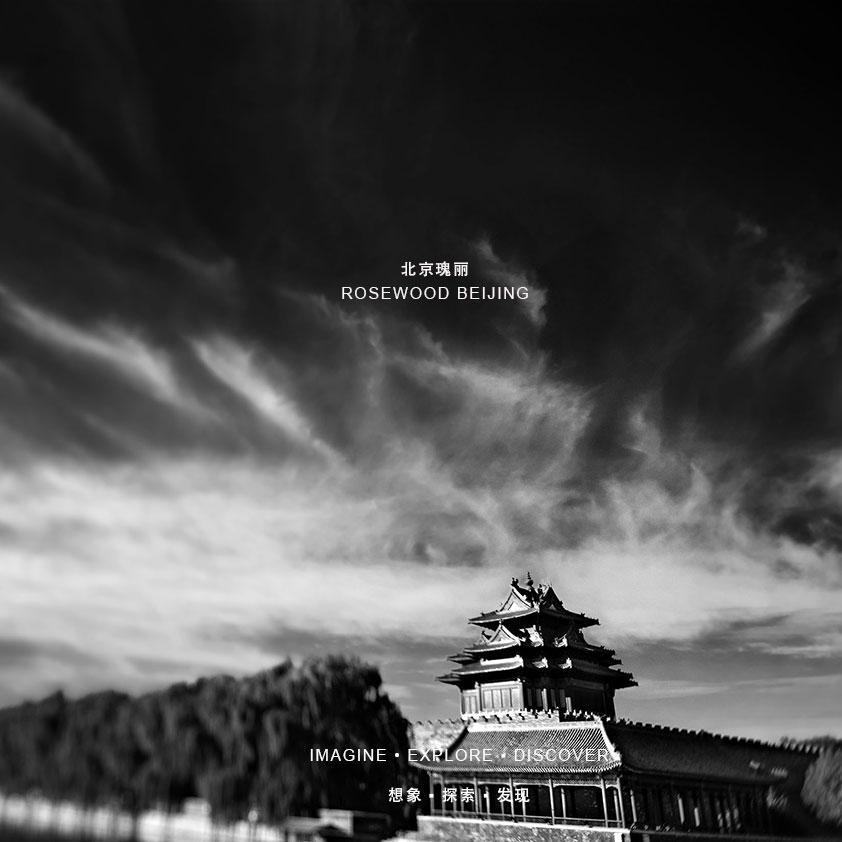 北京瑰丽 ROSEWOOD BEIJING  IMAGINATION HAS NO LIMITS 无限想象  IMAGINE  • EXPLORE • DISCOVER 想象 • 探索 • 发现