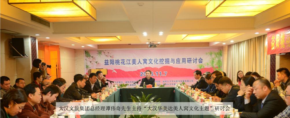 """大汉文旅集团总经理谭伟奇先生主持""""大汉华美达美人窝文化主题""""研讨会"""