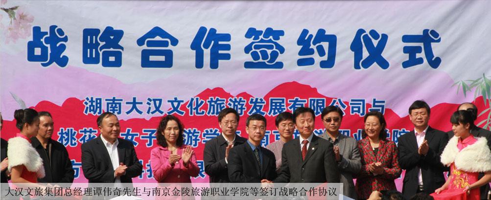 大汉文旅集团总经理谭伟奇先生与南京金陵旅游职业学院等签订战略合作协议