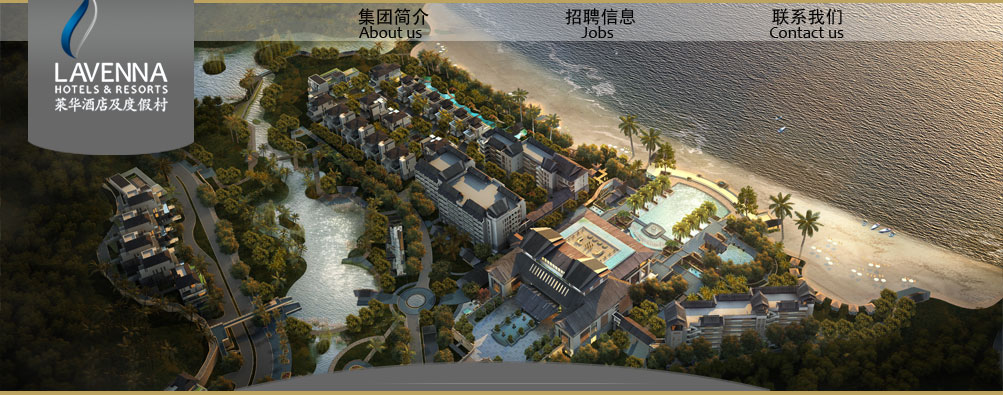 莱华国际酒店有限公司俯瞰图