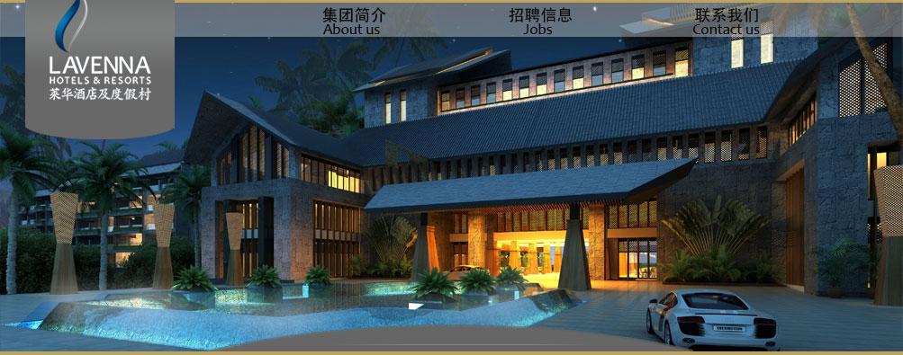 莱华国际酒店有限公司大堂夜景