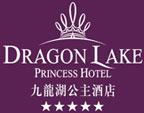 广州九龙湖公主酒店LOGO