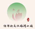 韶关大森林温泉世界有限公司Logo