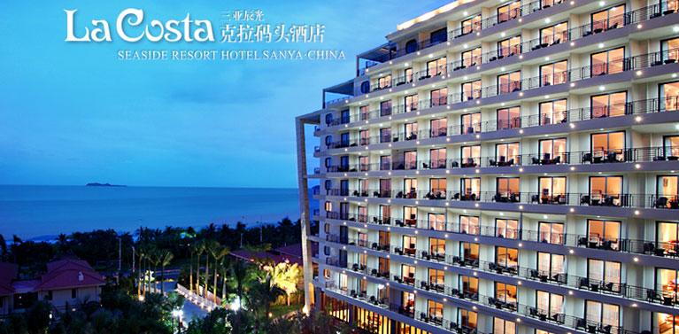 三亚辰光克拉码头酒店管理有限公司大楼