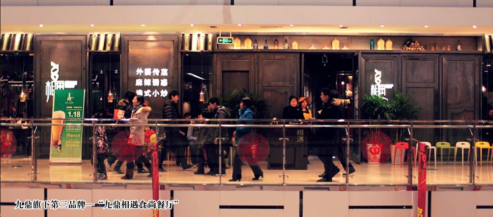 江苏九鼎轩餐饮管理有限公司酒店大堂