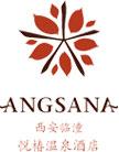 西安临潼悦椿酒店Logo