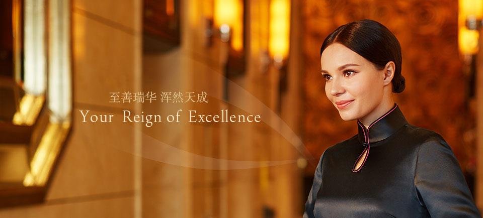 成为国际领先的中国豪华酒店管理集团
