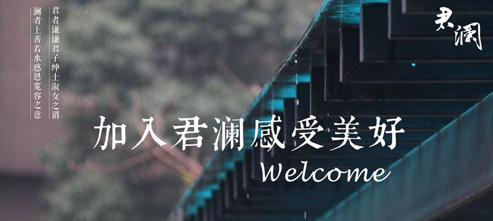 武汉万科君澜酒店