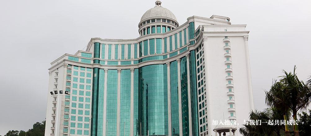 珠海德翰大酒店有限公司正门外景