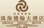 珠海德翰大酒店有限公司logo