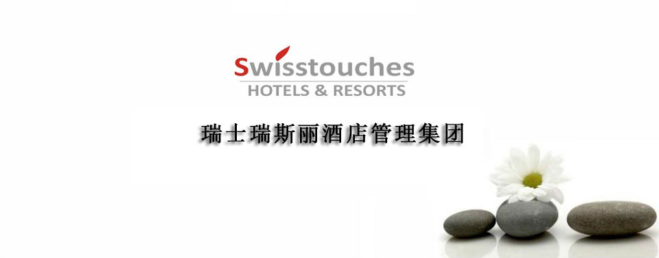 瑞士瑞斯丽酒店管理集团泳池