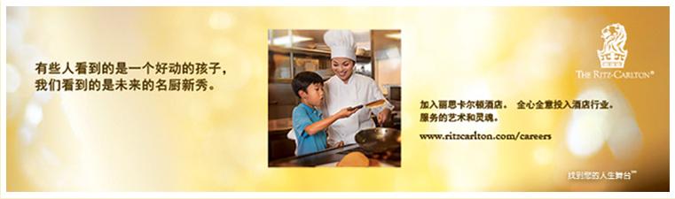 有些人看到的是一个好动的孩子,上海波特曼丽思卡尔顿酒店看到的是未来名厨新秀