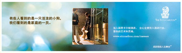 有些人看到的是一只活泼的小狗,上海波特曼丽思卡尔顿酒店看到的是家庭的一员