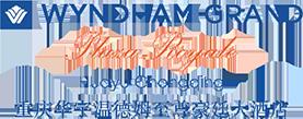 重庆华宇温德姆至尊豪廷大酒店logo