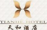 深圳天和酒店管理有限公司LOGO
