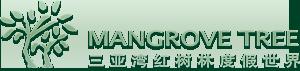 三亚湾红树林度假世界LOGO