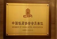 廊坊荣盛酒店经营管理有限公司