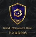 黄冈半岛国际酒店管理有限公司LOGO