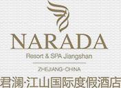 江山国际大酒店有限责任公司logo