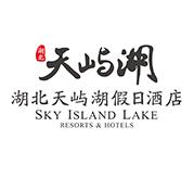 湖北天屿湖假日酒店