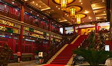 中信国安第一城国际会议展览有限公司
