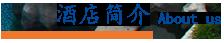 惠州檀悦豪生温泉度假酒店简介