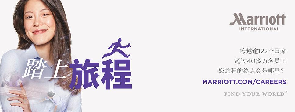 杭州临安万豪酒店