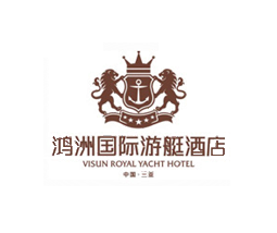 三亚鸿洲国际游艇会有限公司
