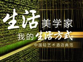 锦江都城酒店 生活美学家