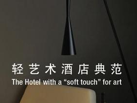 轻艺术酒店典范