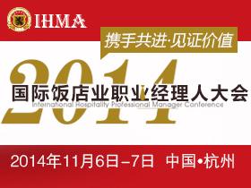 2014 IHMA年会