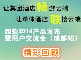 杭州西软信息技术有限公司