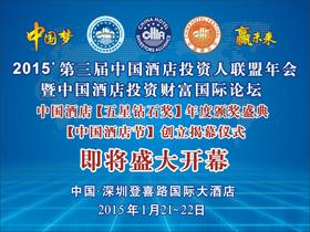 安强:中国梦赢未来