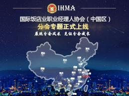国际饭店业职业经理人协会(中国区)分会专题正式上线