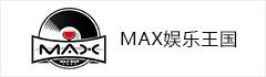 MAX娱乐王国