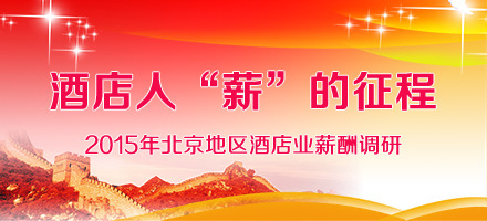 2015年度北京地区薪酬调查问卷