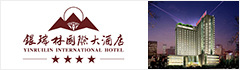 安徽银瑞林国际大酒店有限责任公司