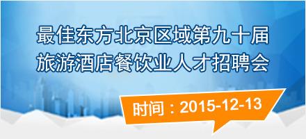 最佳东方北京区域第九十届旅游酒店餐饮业人才专场招聘会