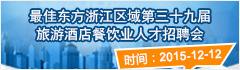 最佳东方浙江区域第三十九届旅游酒店餐饮业人才专场招聘会