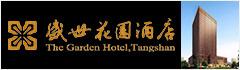 唐山盛世花园酒店