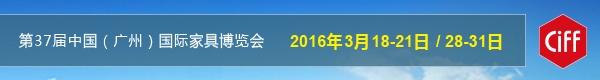 第37届中国(广州)国际家具博览会 2016年3月18-21/3月28-31日