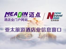 迈点网、NTA——亚太旅游酒店业信息窗口