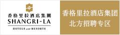 香格里拉饭店管理(上海)有限公司北京分公司