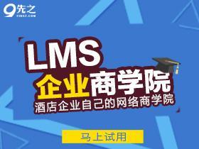 LMS酒店企业培训管理系统,马上试用