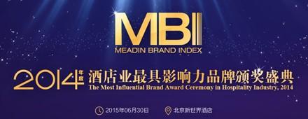2014年度酒店业最具影响力品牌颁奖盛典