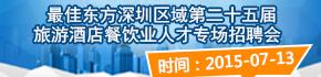 最佳东方深圳区域第二十五届旅游酒店餐饮业人才专场招聘会