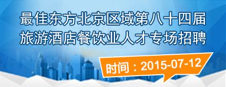 最佳东方北京区域第八十四届旅游酒店餐饮业人才专场招聘会