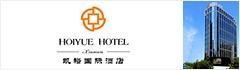 厦门凯裕国际大酒店有限公司