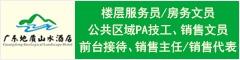 广东地质山水酒店有限公司