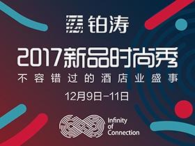 铂涛集团2017年新品时尚秀